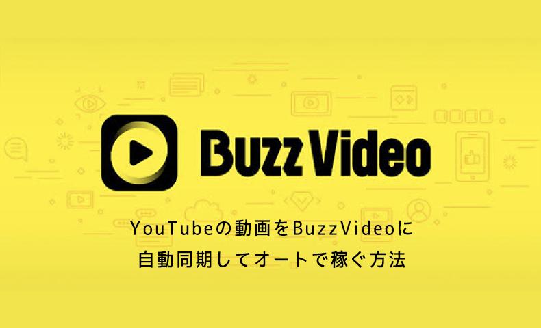 収益公開】YouTubeに投稿してる動画をTopBuzzVideo(バズビデオ)に ...